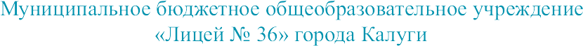 "Сайт МБОУ ""Лицей №36"" г. Калуги"